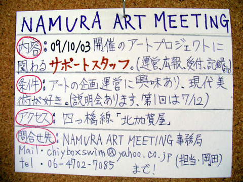 NAMURA.jpg