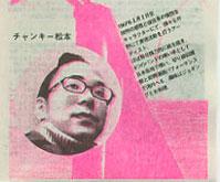 chankymatsumoto.jpg