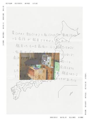 kazokunokaiwanaka.jpg