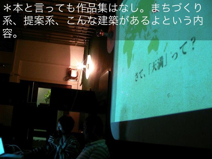 kenchikutnoetyou09.jpg