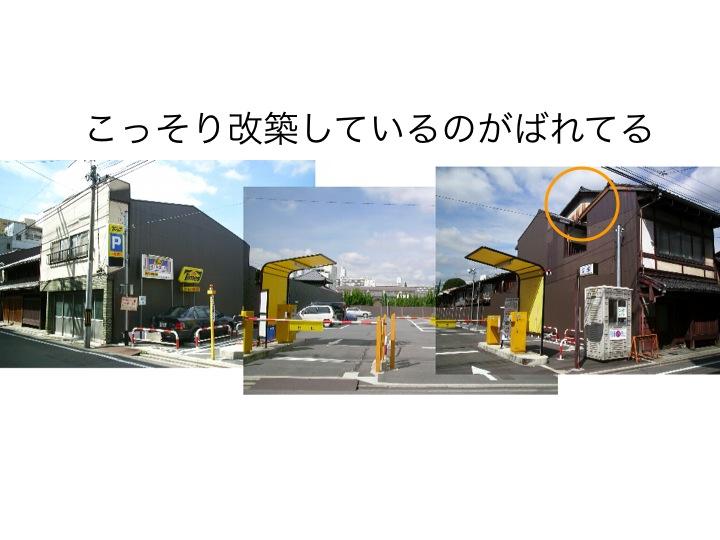 kyotodanmen06.jpg
