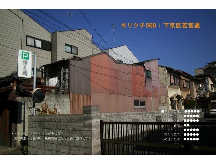 kyotodanmen10.jpg