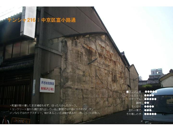 kyotodanmen11.jpg