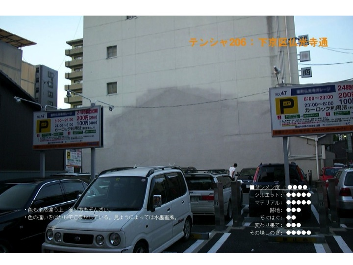 kyotodanmen12.jpg