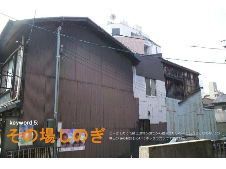 kyotodanmen17.jpg
