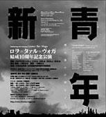 shinseinen01.jpg