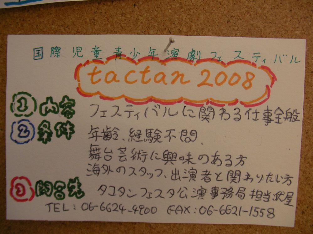 tactan2008.jpg